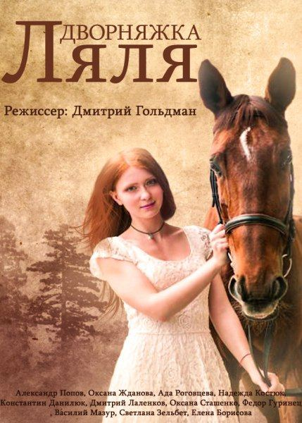 Дворняжка Ляля / Красотка Ляля (2014) SATRip