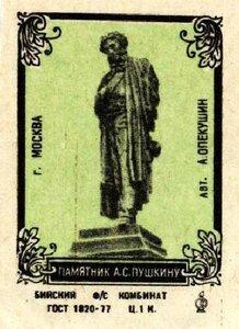 Памятники Пушкину - Москва.jpg