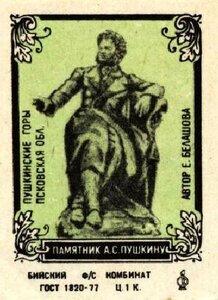 Памятники Пушкину (4).jpg