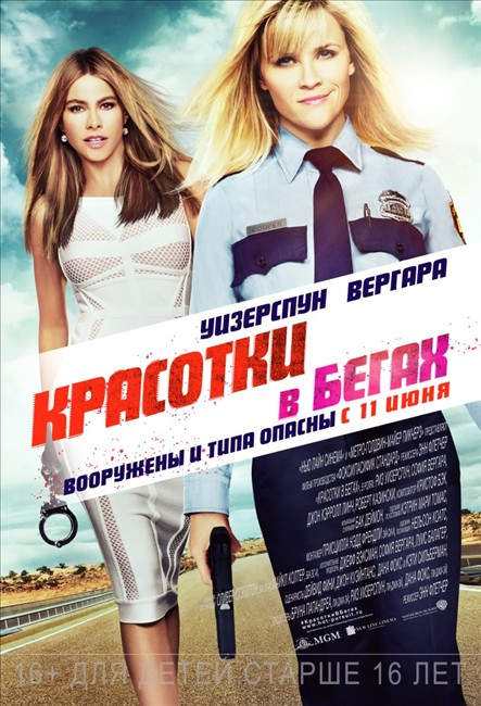 ����� �������� � ����� / Hot Pursuit (2015)