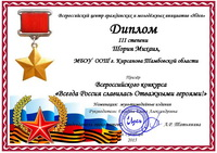 1-Шорин Михаил, мультимедийные изданияm.jpg