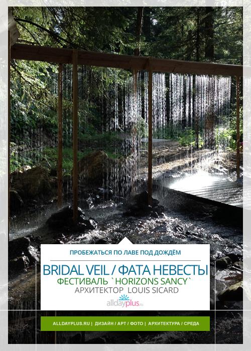 Инсталляция Bridal veil / Фата невесты. Архитектор Louis Sicard для фестиваля Horizons Sancy