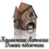 Свадебные Керамические домики