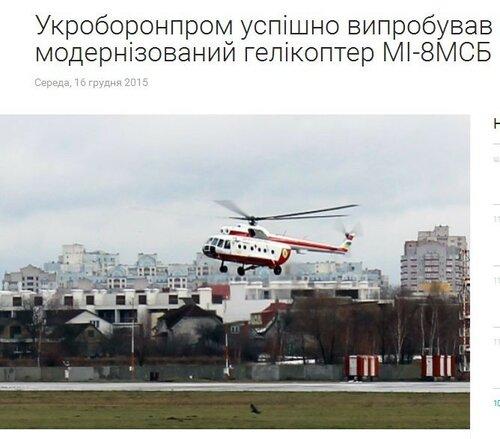 FireShot Screen Capture #046 - 'Укроборонпром успішно випробував модер_' - www_hromadske_tv_society_ukroboronprom-uspishno-viprobuvav-modernizovanii-v.jpg