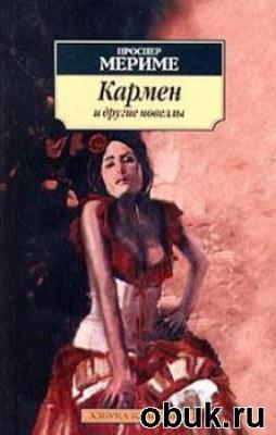 Проспер Мериме - Кармен и другие Новеллы (Аудиокнига)