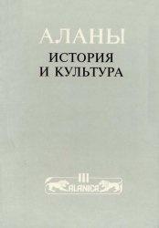 Книга Аланы: история и культура