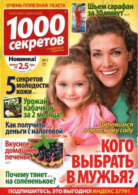 Книга Газета: 1000 секретов №11 [Украина] (июнь 2014)