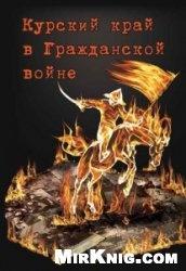 Курский край в Гражданской войне 1917–1921 гг.