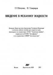 Книга Введение в механику жидкости