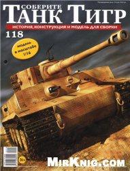 Журнал Соберите танк Тигр №-118