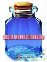 Книга Магические свойства кремниевой воды
