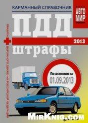 Книга ПДД+Штрафы 2013. Карманный справочник