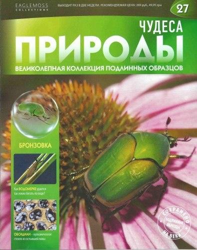 Книга Журнал: Чудеса природы №27 (2014)