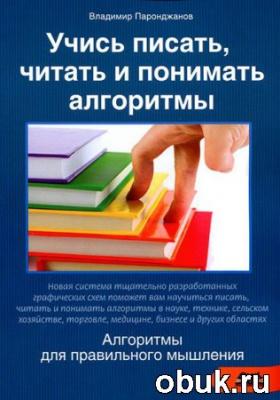 Книга Владимир Паронджанов - Учись писать, читать и понимать алгоритмы