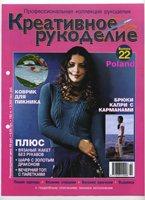 Книга Креативное рукоделие № 22, 2007