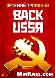 Аудиокнига Back in the USSR. Подлинная история рока в России (полная версия) (Аудиокнига)
