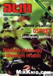 Журнал ATM 2002-05 (Armadni Technicky Magazin)