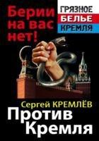 Книга Против Кремля. Берии на вас нет