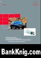 Книга Программа самообучения VAG №241. Audi allroad quattro с понижающей передачей