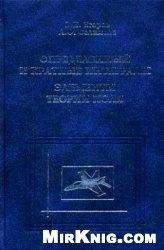 Книга Определенный и кратные интегралы. Элементы теории поля