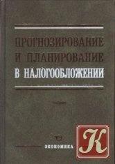 Книга Прогнозирование и планирование в налогообложении