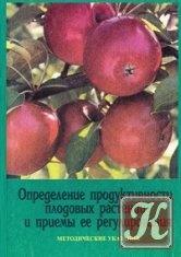 Книга Определение продуктивности плодовых растений и приемы ее регулирования