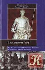 Книга Властители Рима: Время правления Октавиана Августа и династии Юлиев-Клавдиев