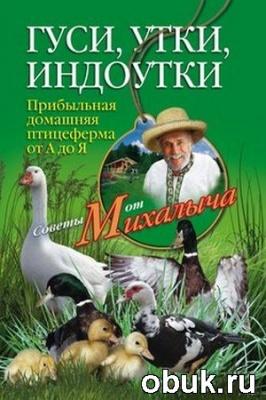 Книга Гуси, утки, индоутки. Прибыльная домашняя птицеферма от А до Я