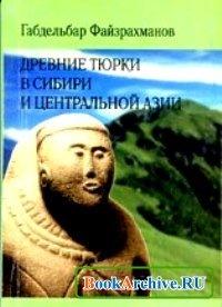 Книга Древние тюрки в Сибири и Центральной Азии.