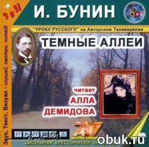 Иван Бунин - Темные аллеи (аудиокнига)