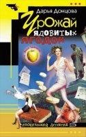 Аудиокнига Дарья Донцова - Урожай ядовитых ягодок (Аудиокнига) mp3 454Мб