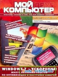 Журнал Мой друг компьютер №19 (сентябрь 2012).