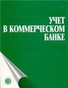Учет в коммерческом банке: учеб. пособие