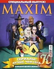 Журнал Книга Maxim №8 август 2013 Россия