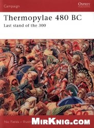 Osprey Campaign № 188 - Thermopylae 480 BC: Last stand of the 300