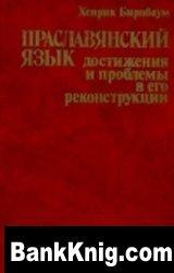 Книга Праславянский язык. Достижения и проблемы в его реконструкции. djvu (ocr) в rar+3% 6,57Мб