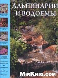 Книга Альпинарии и водоемы