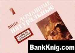 Книга Домашние вина натуральные pdf 7,17Мб
