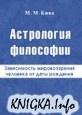 Астрология философии (Зависимость мировоззрения человека от даты рождения).