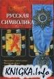 Книга Русская символика