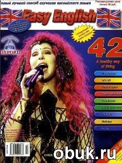 Аудиокнига Easy English № 42