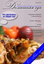 Книга Домашняя еда №12 2010 г.
