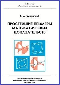 Книга Простейшие примеры математических доказательств