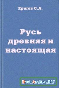 Книга Русь древняя и настоящая.