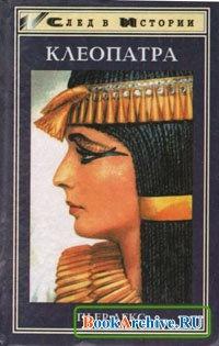 Книга Клеопатра.