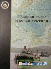 Книга Плавная рать русской Арктики.