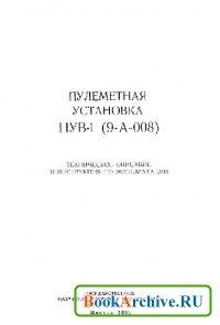 Книга Пулеметная установка НУВ-1 (9-А-008).
