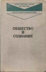 Книга Общество и сознание