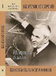 Книга Колмогоров. Юбилейное издание в 3-х томах