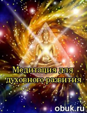 Книга Медитация для духовного развития (2010) SATRip
